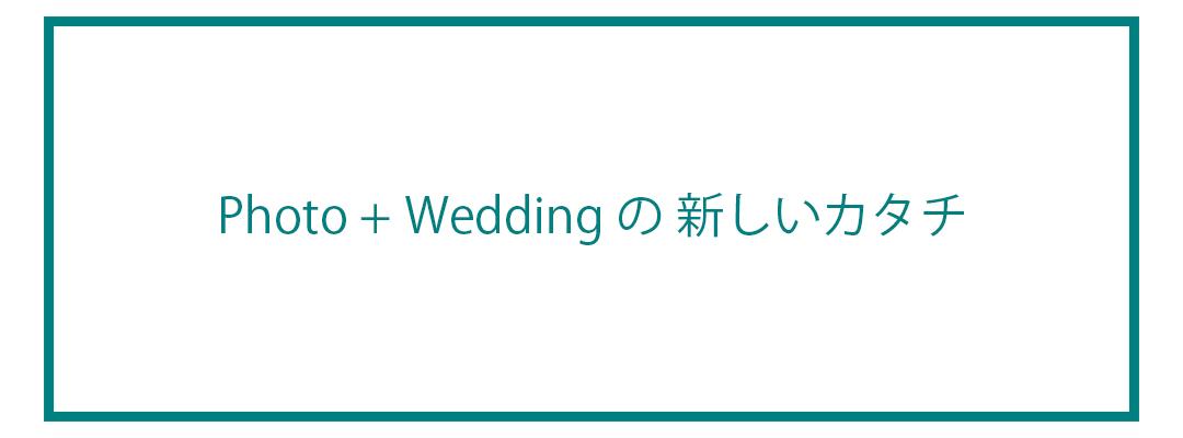 D.Wedding|ディウエディング